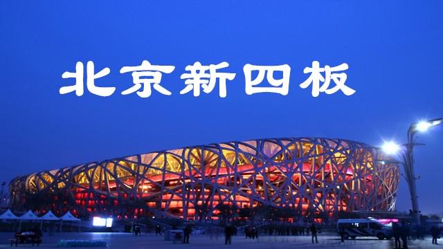 北京新四板挂牌可以享受哪些政策?