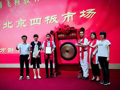 公司参加北京四板市场第十二期企业集体登陆及挂牌仪式