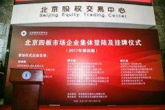 2017年北京四板市场第四期企业集体登陆及挂牌仪式成功举行