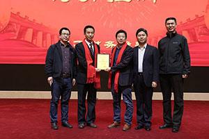 公司参加2017年第一期北京四板市场挂牌仪式
