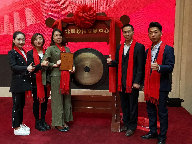 北京四板市场第十期企业集体登陆及挂牌仪式成功举行