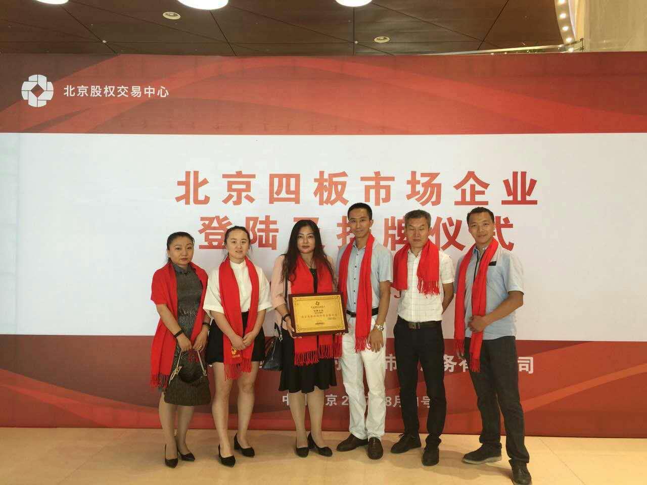 公司参加2017年度第三期北京四板市场企业登陆仪式及企业挂牌仪式