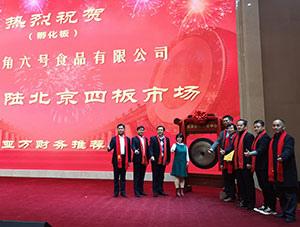 北京四板市场第十四期企登陆及企业挂牌仪式于2018年10月26日举行
