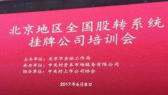 2017年北京地区全国股转系统挂牌公司培训会召开