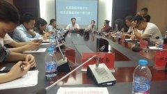 北京四板市场举办了第三期企业规范发展座谈会