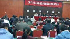 2017年北京证券业支持首都实体经济发展工作会召开