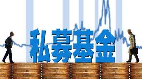 私募股权基金备案流程及注意事项