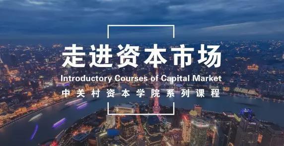 """中关村资本学院携手北京新四板市场推出""""走进资本市场""""系列课程"""