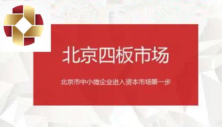 挂牌北京新四板后享受的增值服务