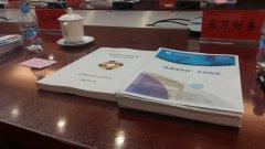 北京新四板市场从业人员第七期培训班