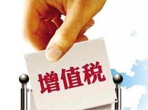 关于增值税发票开具问题解析